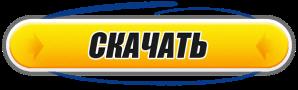 fifa 11 скачать игру фифа 2011 бесплатно русские комментаторы торрент